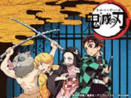 鬼滅の刃-アニメ