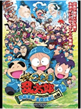 劇場版忍たま乱太郎-アニメ