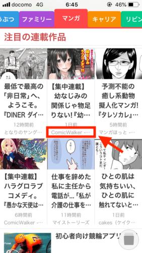 スマートニュース-漫画一覧の読み方#1