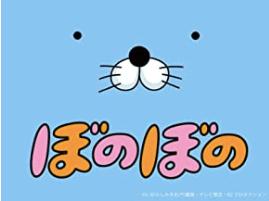 ぼのぼの-アニメ