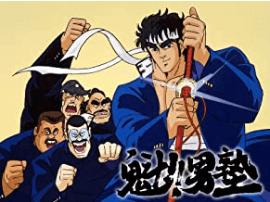 魁!!男塾-アニメ