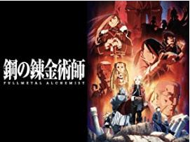 鋼の錬金術師 FULLMETAL ALCHEMIST-アニメ