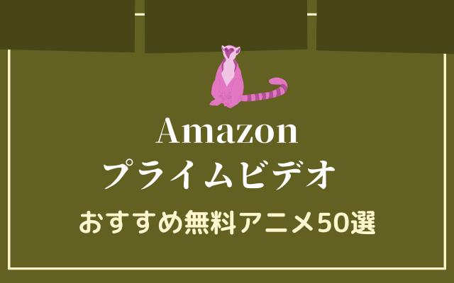 2020年-Amazonプライムビデオ-おすすめ無料アニメ50選