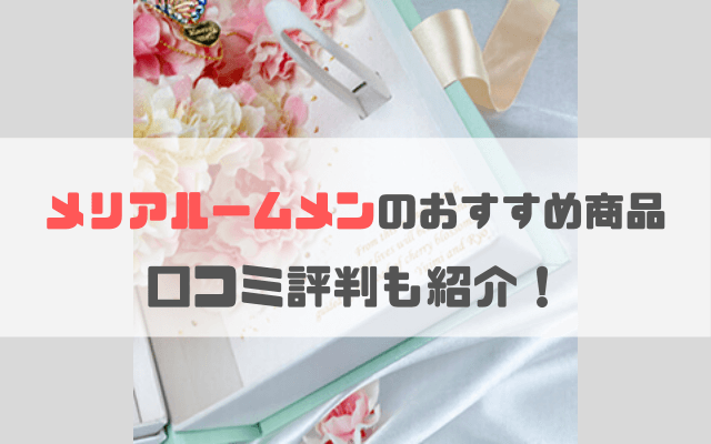 メリアルームメン-おすすめ商品-口コミ評判-店舗