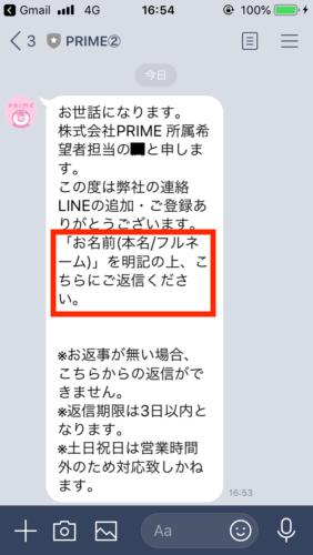PRIME事務所のライバーになる方法#3