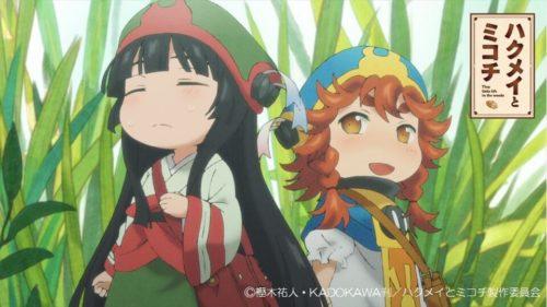 ハクメイとミコチ-アニメ