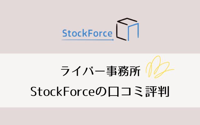 ライバー事務所StockForceの口コミ評判-スカウトされたら