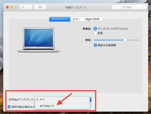AirReceiver-Macでミラーリングする方法#3