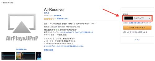 AirReceiverの購入方法#2