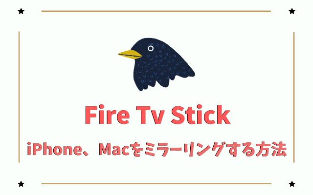 Fire Tv StickでiPhone・Macの画面をテレビに表示(ミラーリング)する方法