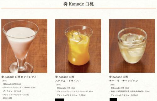 サントリー奏(kanade)白桃-飲み方・レシピ