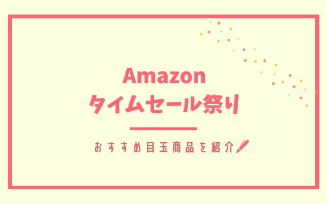 Amazonタイムセール祭り2020-おすすめ目玉商品