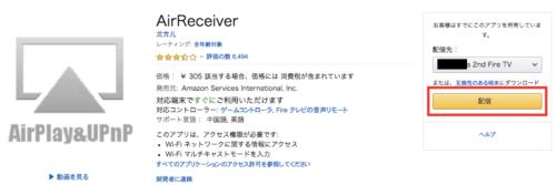 AirReceiverの購入方法#3