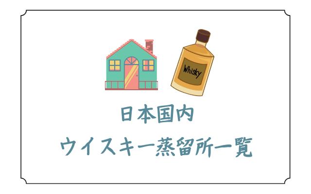 日本国内-ウイスキー蒸留所一覧