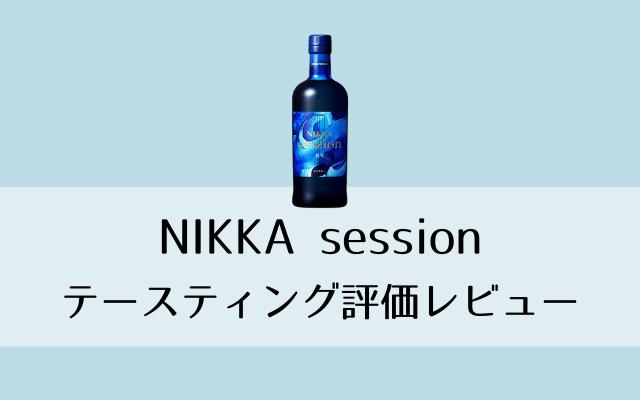 ニッカ セッション(奏楽)-評価レビュー-おすすめの飲み方