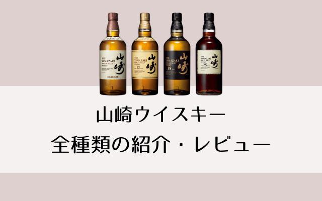 山崎ウイスキー-全種類一覧-味や評価もレビュー