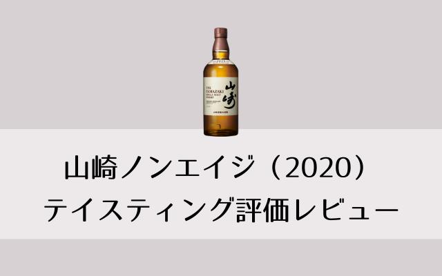 シングルモルトウイスキー山崎ノンエイジ-味の評価レビュー-おすすめの飲み方