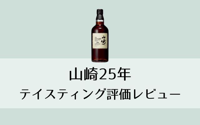 山崎25年-味の評価レビューおすすめの飲み方