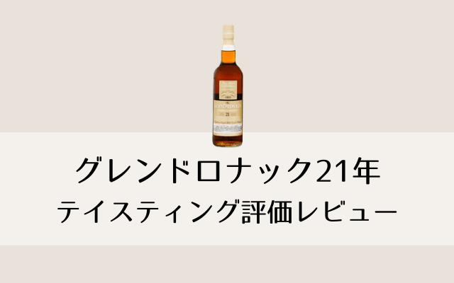 グレンドロナック21年の評価レビュー-おすすめの飲み方