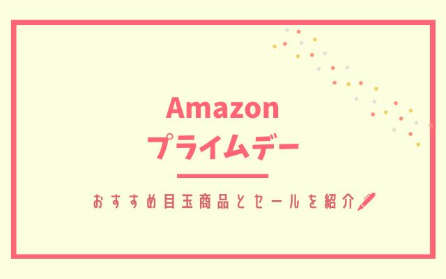 Amazonプライムデーのおすすめ目玉商品・人気セールページ