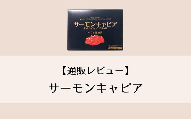 通販レビュー-サーモンキャビア-マルヨ水産-味・評価