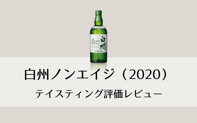 シングルモルトウイスキー白州ノンエイジ-2020年ボトル-味の評価レビュー