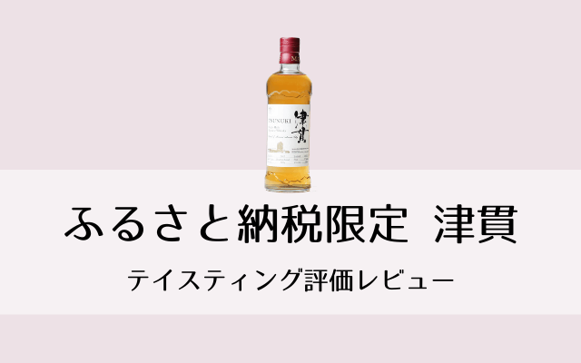 ふるさと納税限定ウイスキー-津貫-味の評価レビュー
