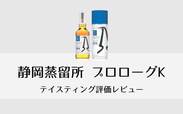 静岡ガイアフロー蒸留所-プロローグK-味の評価レビュー