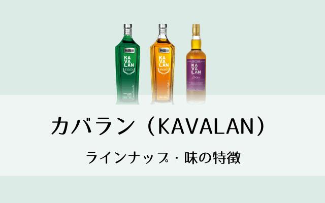 KAVALAN(カバラン)の種類 | おすすめのボトルや味の特徴
