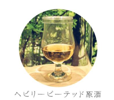 白州-ヘビリーピーテッド原酒