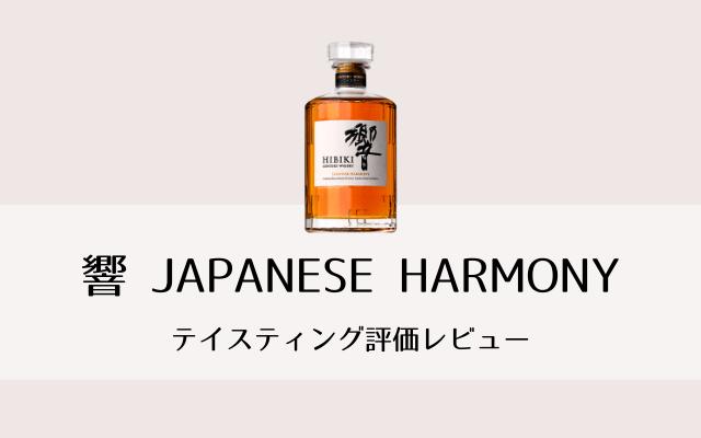 響JAPANESE HARMONY-味の評価レビュー-おすすめの飲み方