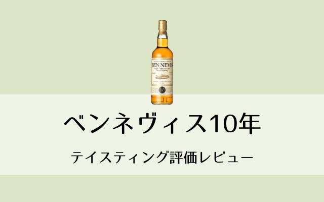 ベンネヴィス10年-味の評価レビュー-おすすめの飲み方
