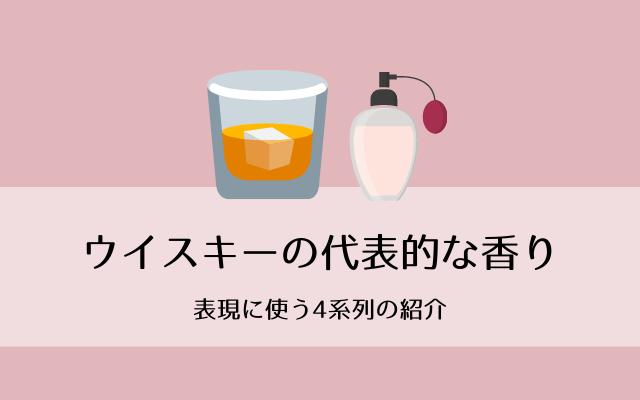 ウイスキーの代表的な香り-よく使うテイスティング表現の4系列