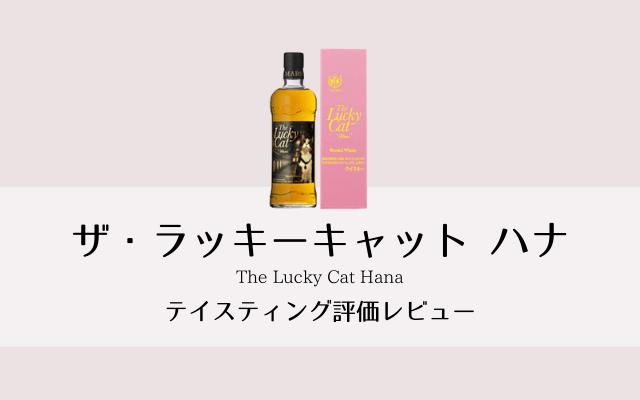 ザ・ラッキーキャット ハナ-味の評価レビュー-おすすめの飲み方