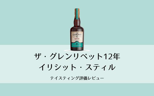 ザ・グレンリベット12年 イリシット・スティル-味の評価レビュー-おすすめの飲み方