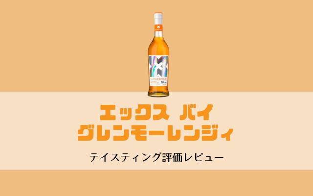 エックスバイ グレンモーレンジィ-味の評価レビュー-おすすめの飲み方